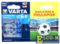 Батарейки VARTA LONGLIFE HIGH ENERGY 4AA+4AAA+фонарик VARTA