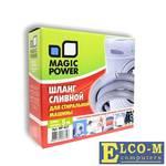 Шланг сливной Magic Power MP-627, 5м
